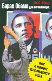 Барак Обама для начинающих Все о новом президенте США