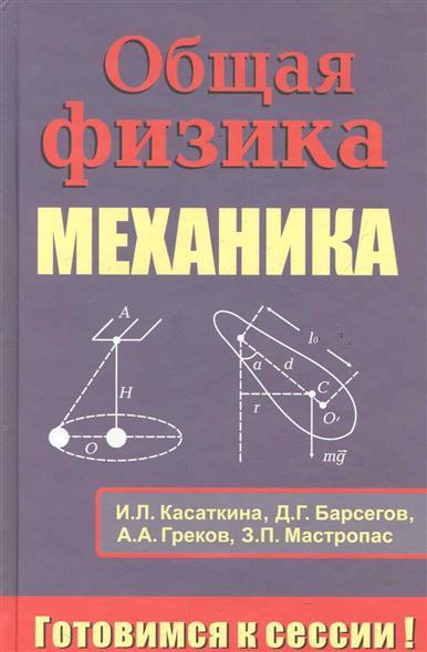 Касаткина И.: Общая физика Механика