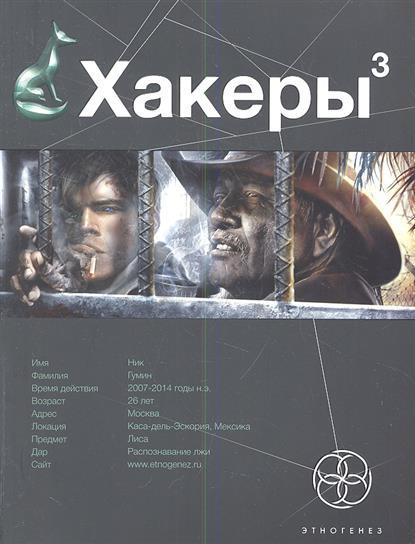 Бурносов Ю. Хакеры 3. Книга третья. Эндшпиль ситников ю книга теней