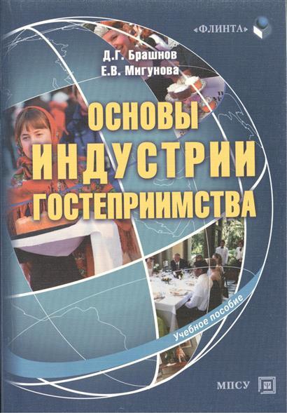 Брашнов Д., Мигунова Е. Основы индустрии гостеприимства. Учебное пособие е д шеко основы иконописного рисунка
