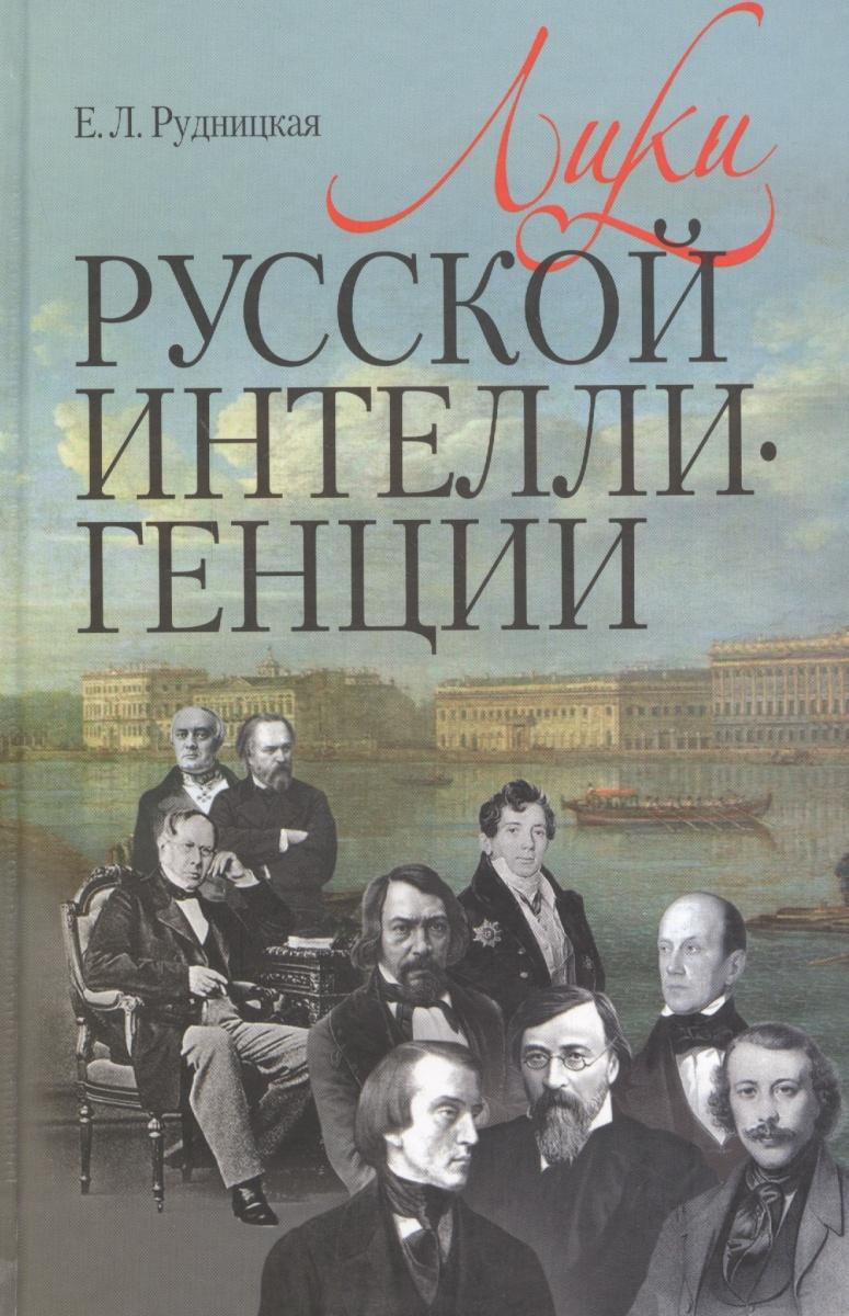 Рудницкая Е. Лики русской интеллигенции бальзамо е август стриндберг лики и судьба