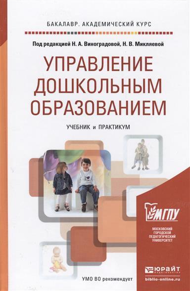 Управление дошкольным образованием: Учебник и практикум для академического бакалавриата