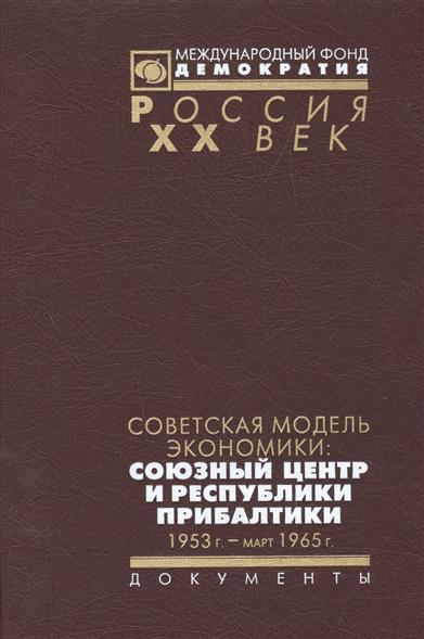 Советская модель экономики: союзный центр и республики Прибалтики. 1953 г. - март 1965 г.