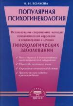 Волкова Н. Популярная психогинекология н а еськова популярная и занимательная филология
