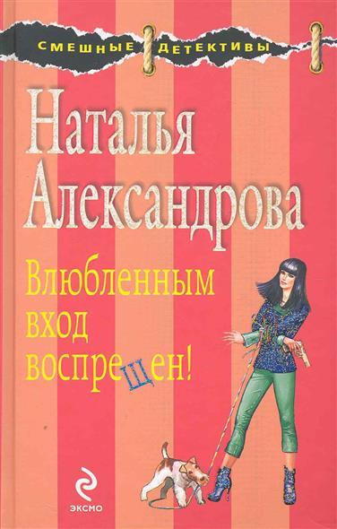 Александрова Н. Влюбленным вход воспрещен посторонним вход воспрещен табличка в смоленске