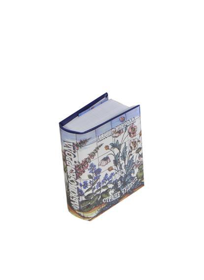 Алиса в стране чудес (миниатюрное издание)