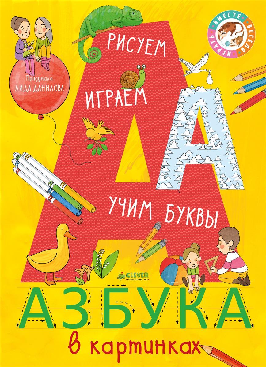 Данилова Л. Азбука в картинках ISBN: 9785001153580 французская азбука в картинках