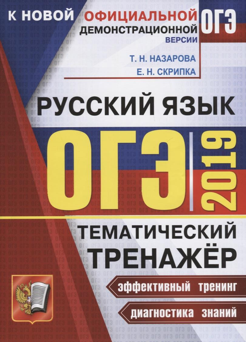 цена на Назарова Т., Скрипка Е. ОГЭ 2019. Русский язык. Тематический тренажер