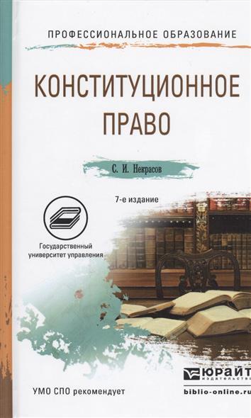 Конституционное право. Учебное пособие для СПО. 7-е издание, переработанное и дополненное