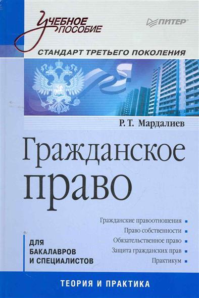 Мардалиев Р. Гражданское право Стандарт третьего поколения