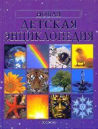Брукс Ф. Новая детская энциклопедия книга новая детская энциклопедия