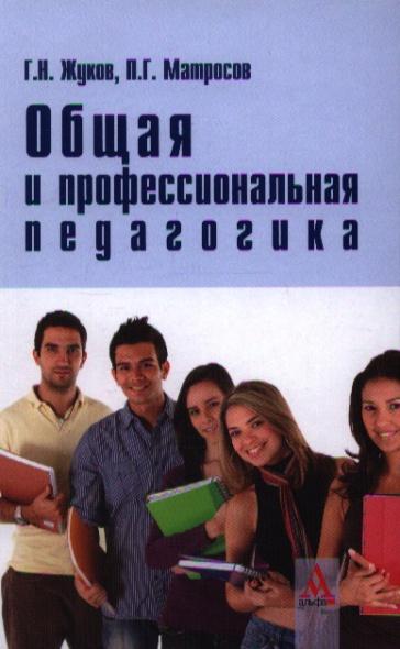 Общая и профессиональная педагогика. Учебник