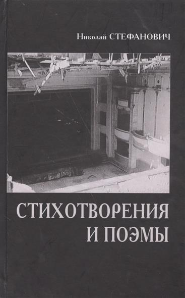 Стефанович Н. Николай Стефанович. Стихотворения и поэмы