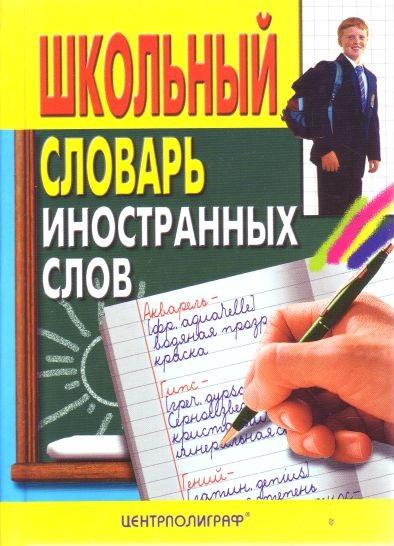 Медведев А.А. (сост.) Школьный словарь иностранных слов школьный словарь иностранных слов