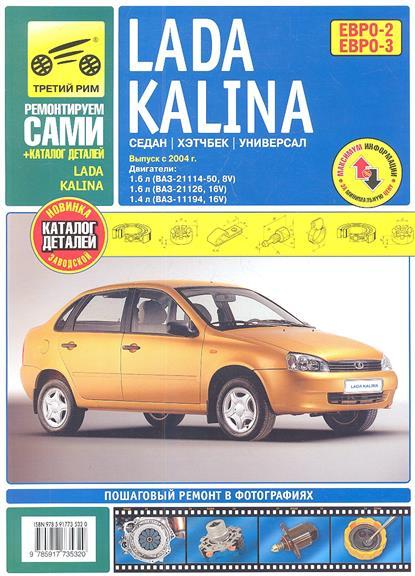 Lada Kalina ВАЗ-11193, -11194 хэтчбек, ВАЗ-11184 седан, ВАЗ-11173,-11174 универсал. Руководство по эксплуатации, техническому обслуживанию и ремонту в фотографиях. Каталог деталей