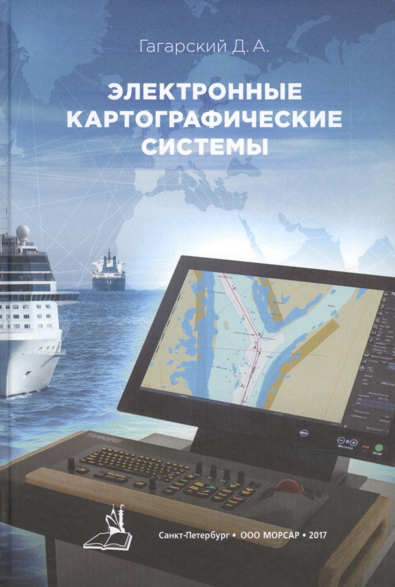 Гагарский Д. Электронные криографические системы