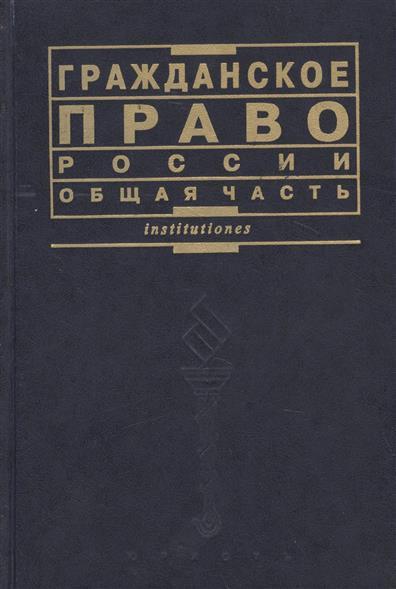 Гражданское право России Садиков