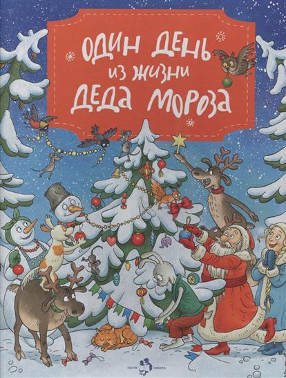 Дворнякова О. Один день из жизни Деда Мороза