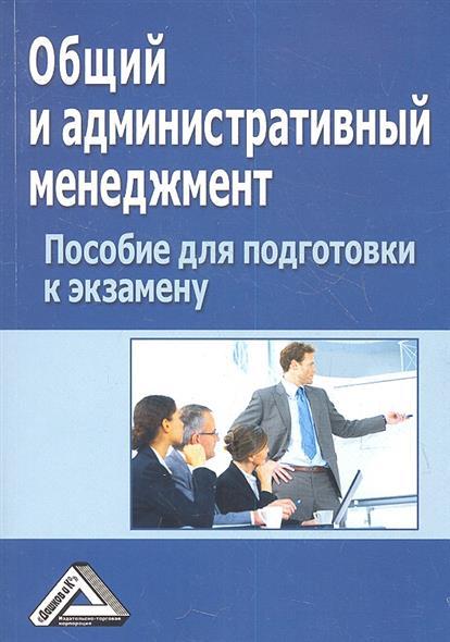 Юсупова С.: Общий и административный менеджмент: Пособие для подготовки к экзамену