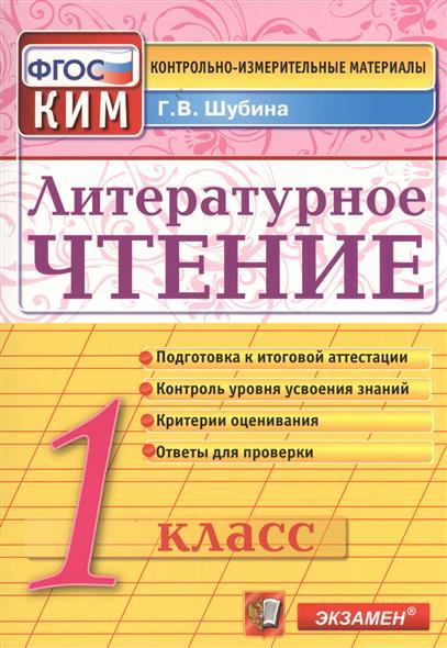 Литературное чтение. 1 класс. Подготовка к итоговой аттестации. Контроль уровня усвоения знаний. Критерии оценок. Ответы для проверки