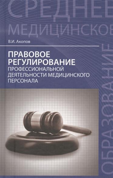 Правовое регулирование профессиональной деятельности медицинского персонала. Учебное пособие