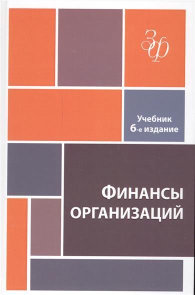 Финансы организаций. Учебник финансы учебник