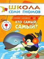 купить Дорожин Ю. Кто самый, самый? Для занятий с детьми от 4 до 5 лет по цене 106 рублей
