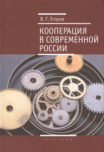 Кооперация в современной России