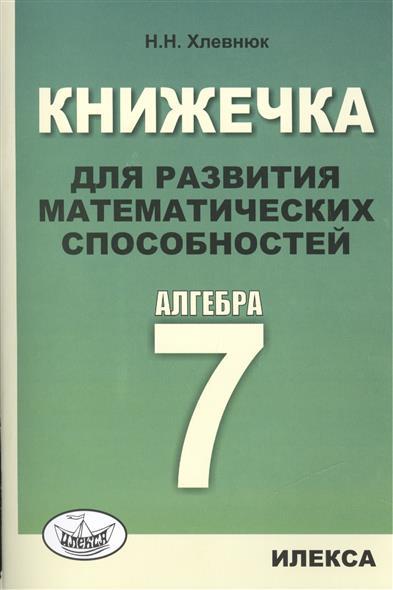 Книжечка для развития математических способностей. Алгебра - 7