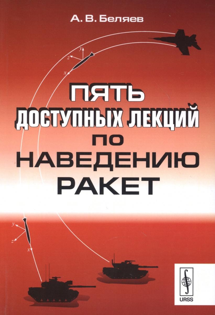 Беляев А. Пять доступных лекций по наведению ракет