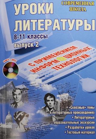 Уроки литературы с применением информационных технологий. 8-11 классы. Выпуск 2 (+CD)