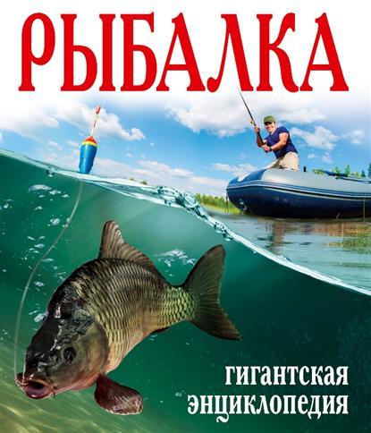 Рыбалка. Гигантская энциклопедия