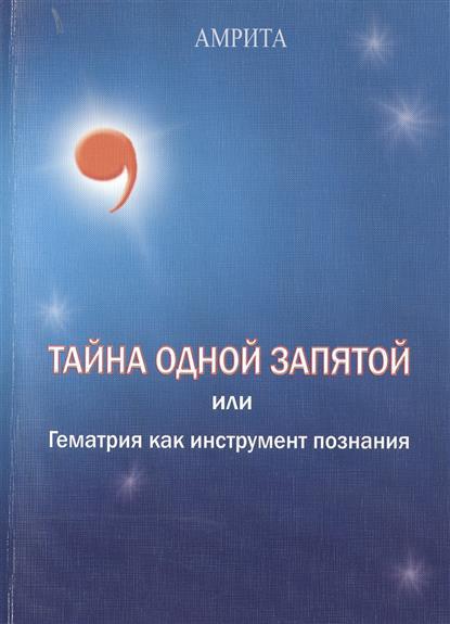 Амрита Тайна одной запятой или Гематрия как инструмент познания