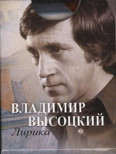 Высоцкий В. Владимир Высоцкий. Лирика владимир высоцкий спасибо что живой cd