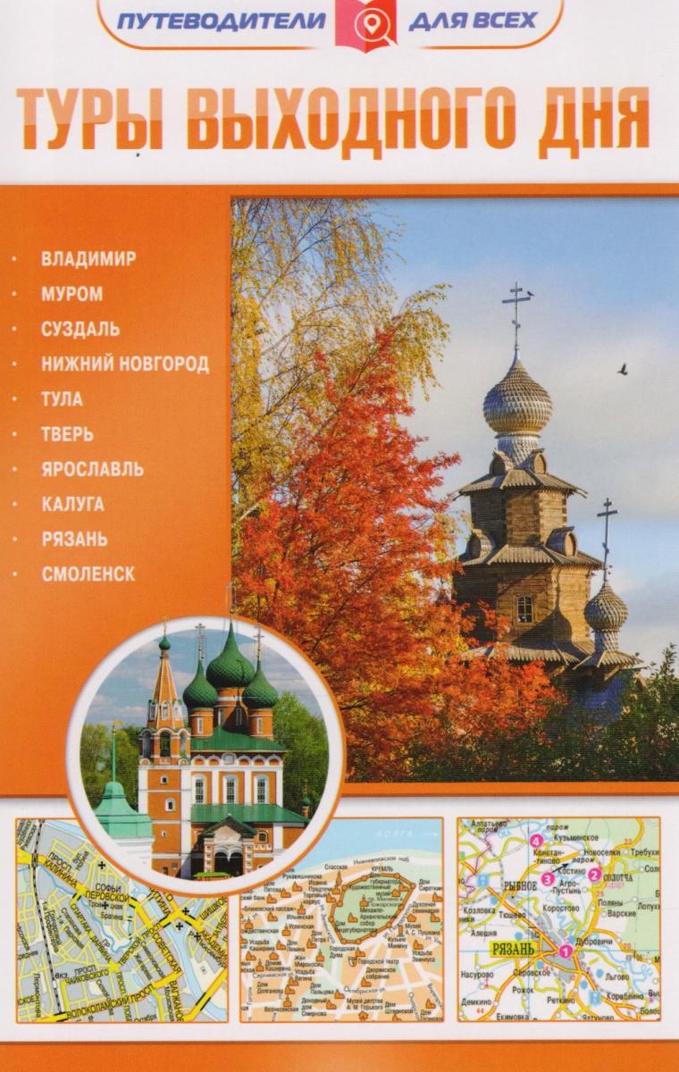 Овчинникова Н. Туры выходного дня туры