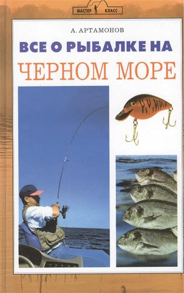 Книга Все о рыбалке на Черном море. Артамонов А.