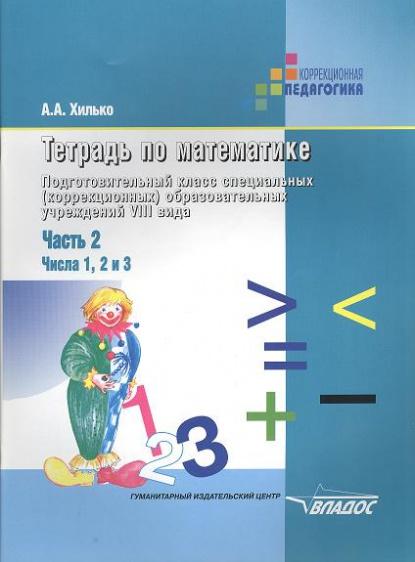 Тетрадь по математике. Подготовительный класс специальных (коррекцинных) образовательных учреждений VIII вида. В трех частях. Часть 2. Числа 1, 2 и 3