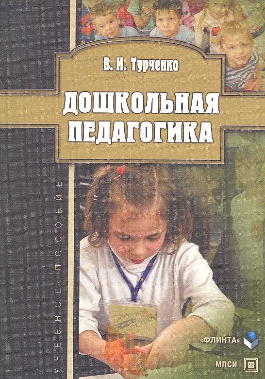 Турченко В. Дошкольная педагогика Учеб. пос. дошкольная педагогика