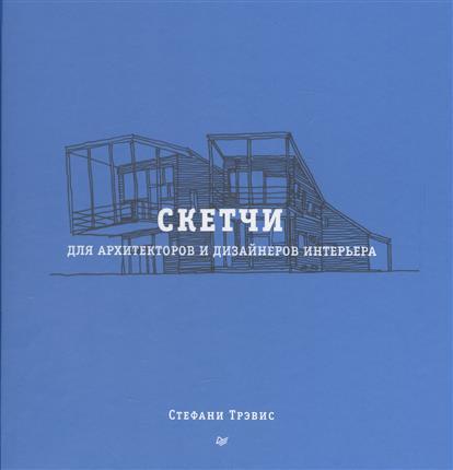 Скетчи для архитекторов и дизайнеров интерьера