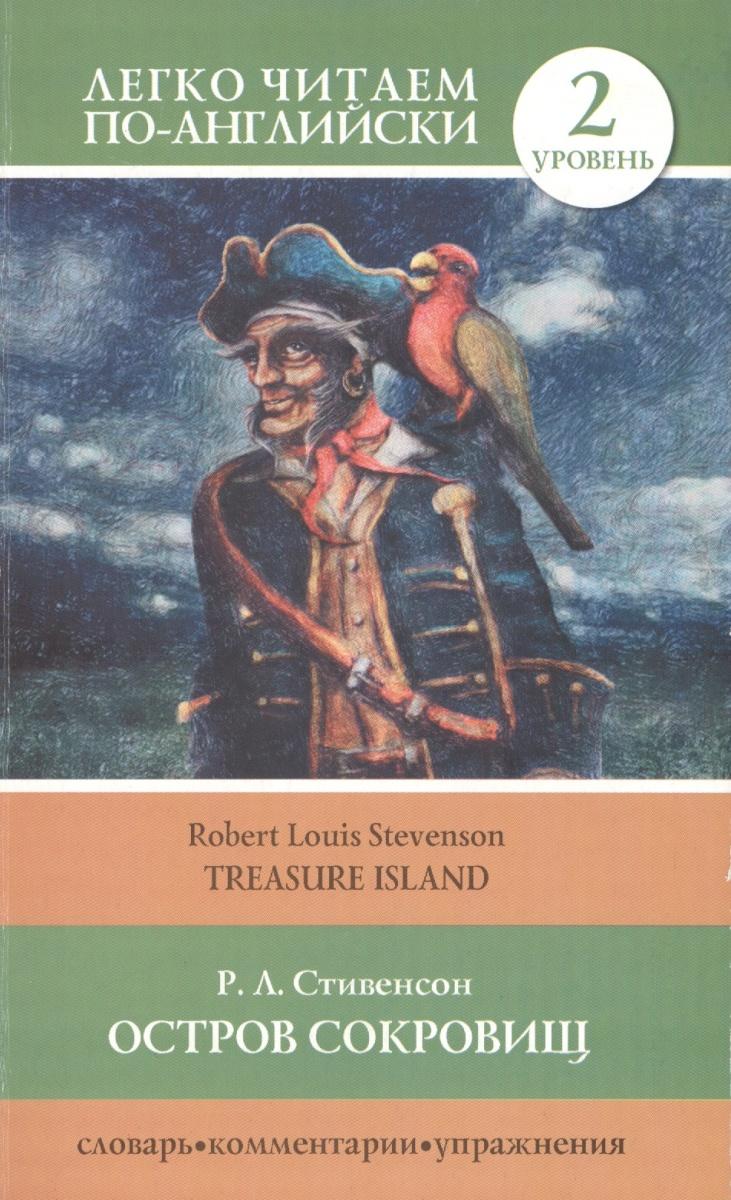 Стивенсон Р. Остров сокровищ = Treasure Island. 2 уровень книги эксмо остров сокровищ treasure island метод комментированного чтения