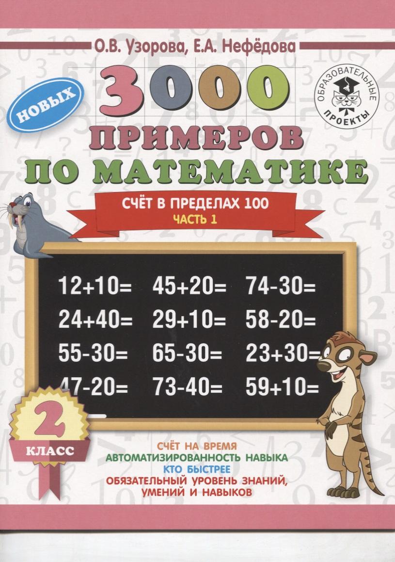 3000 новых примеров по математике. Счет в пределах 100. 2 класс. Часть 1