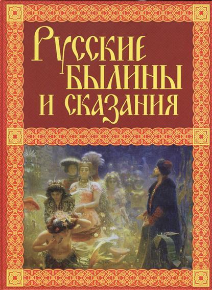 Русские былины и сказания. Со многими рисунками