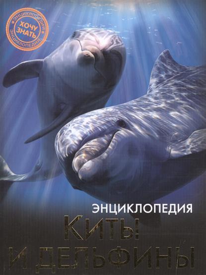 Альникин А. (ред.) Киты и дельфины. Энциклопедия энциклопедии росмэн детская энциклопедия киты и дельфины