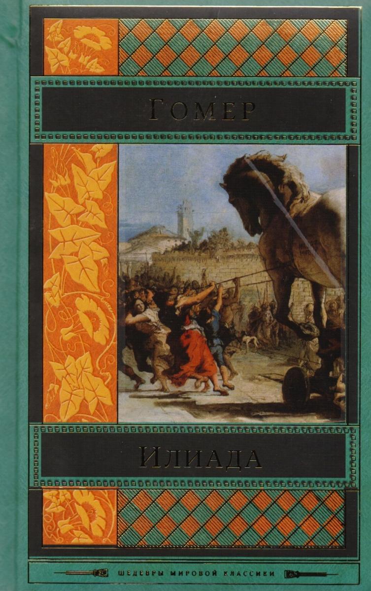 все цены на Гомер Илиада ISBN: 9785699964963 онлайн
