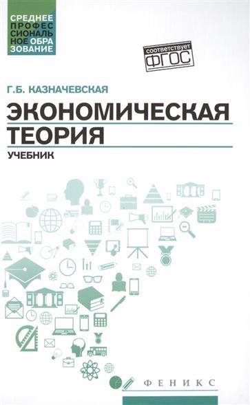 Казначевская Г. Экономическая теория. Учебник экономическая теория учебник