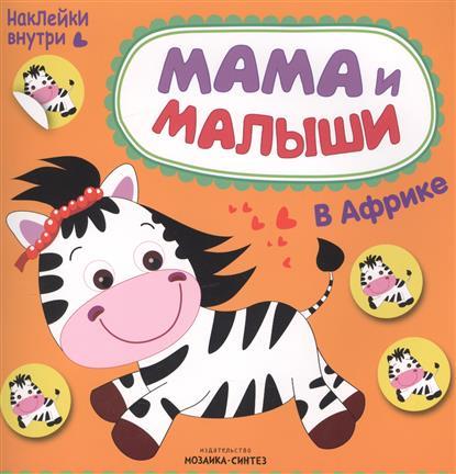 Романова М. Мама и малыши в Африке мария романова мама и малыши в деревне наклейки