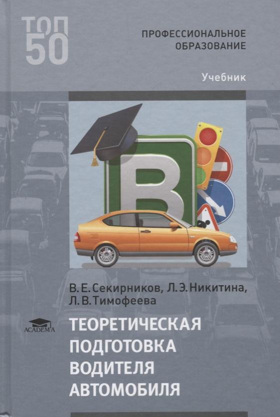 Секирников В., Никитина Л., Тимофеева Л. Теоретическая подготовка водителя автомобиля. Учебник