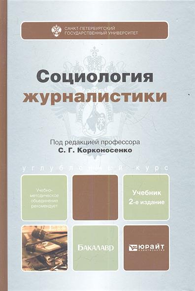 Корконосенко С. Социология журналистики. Учебник для бакалавров. 2-е издание, переработанное и дополненное