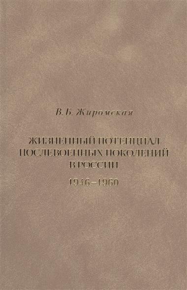 Жизненный потенциал послевоенных поколений в России. Историко-демографический аспект. 1946-1960