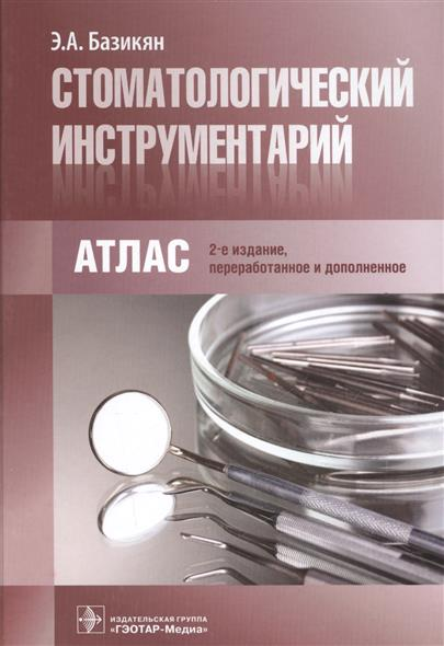 Базикян Э. Стоматологический инструментарий. Атлас ISBN: 9785970432686 базикян э стоматологический инструментарий атлас